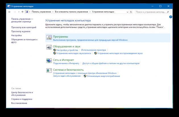 Поиск Неисправностей Windows