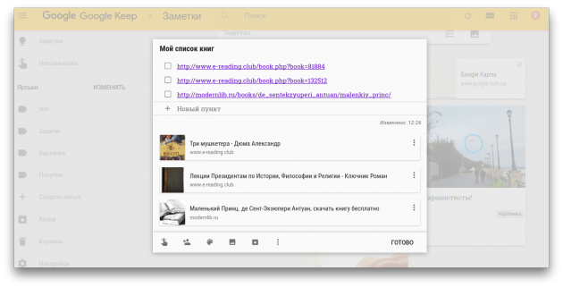 Google Keep preview