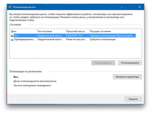 Дефрагментация Windows