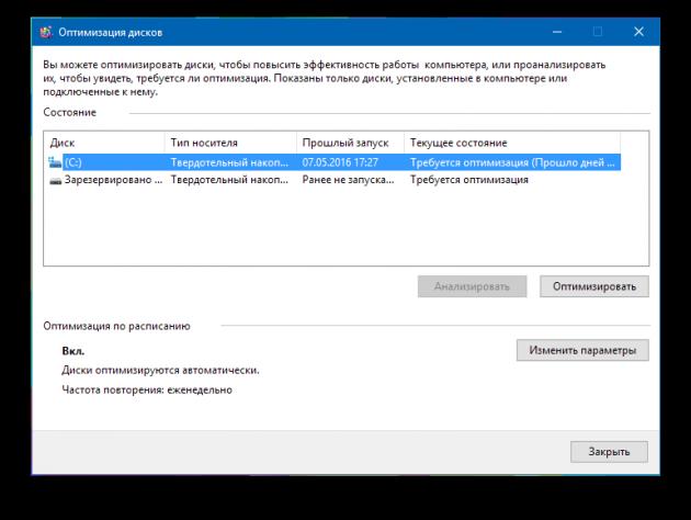 Дефрагментация Windows