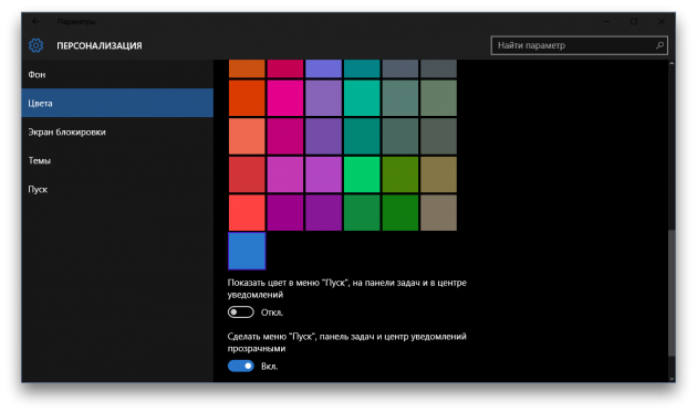 Настройки Windows 10: тёмная тема оформления