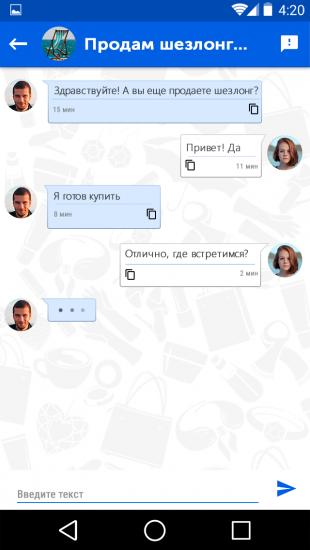 чат-андроид