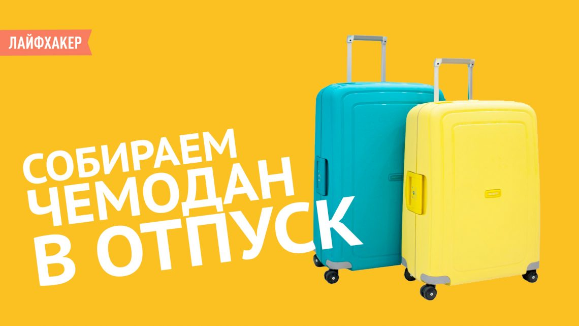 Советы для тех, кто хочет, чтобы в чемодан влезло всё