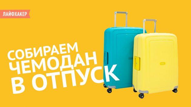 Собираем чемодан
