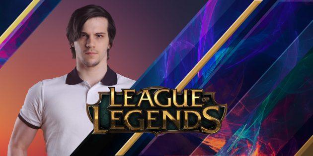 Как живут киберспортсмены: интервью с Вячеславом Archie Егоровым, League of Legends