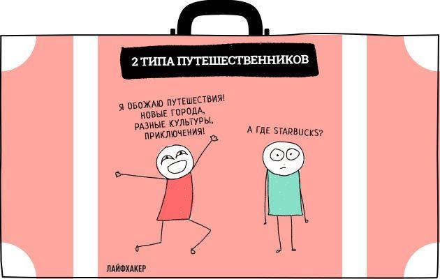 Два типа путешественников_3_1