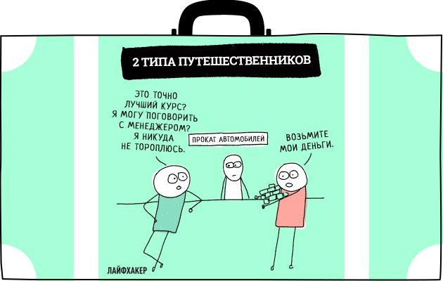 Два типа путешественников_4_1