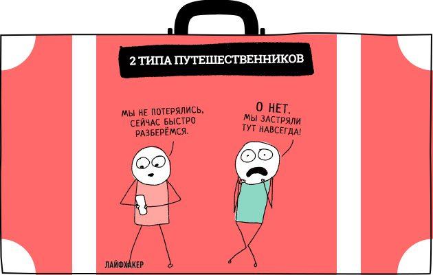 Два типа путешественников_5_1