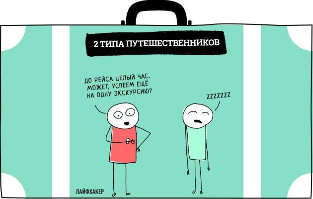 Два типа путешественников_8_1