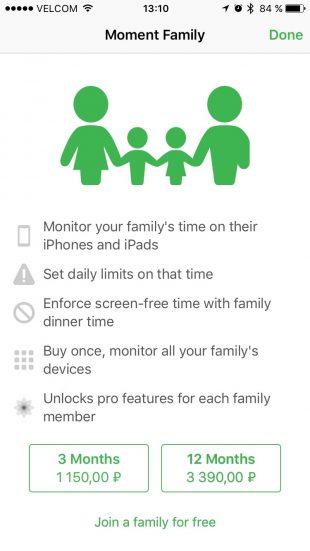Moment для iOS: семейный доступ