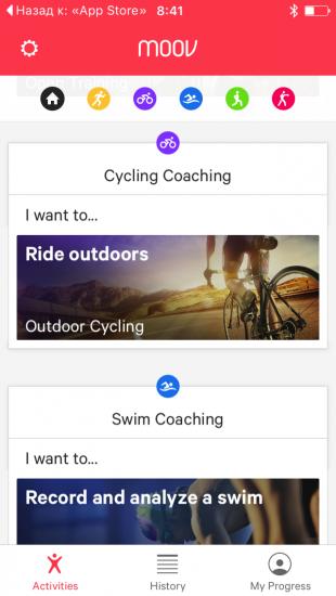 Moov Now: программы тренировок