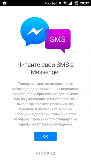 SMS в Facebook Messenger
