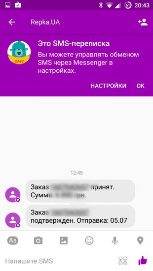 Facebook Messenger: SMS-переписка