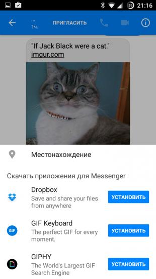Facebook Messenger: местонахождение