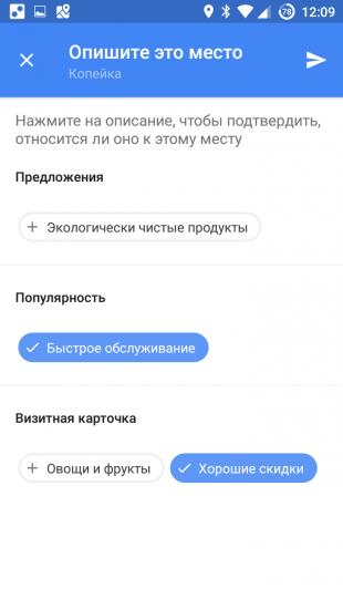 Google Maps: описание точки