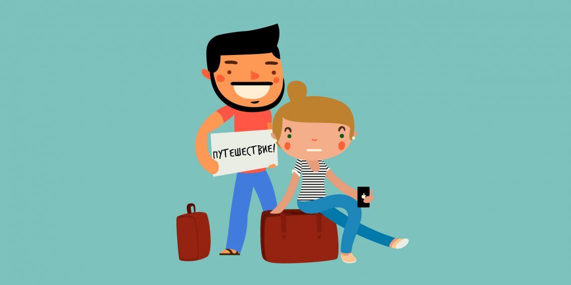2 типа путешественников: найди себя