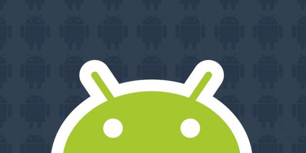 Google собирает с Android-смартфонов данные, которыми вы не захотите делиться