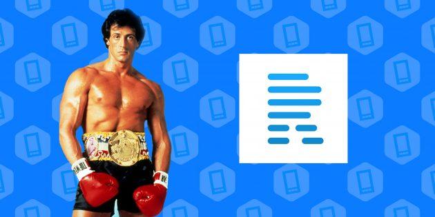 Rocky Finance для iOS — простой, как Рокки Бальбоа, менеджер финансов (+ розыгрыш)