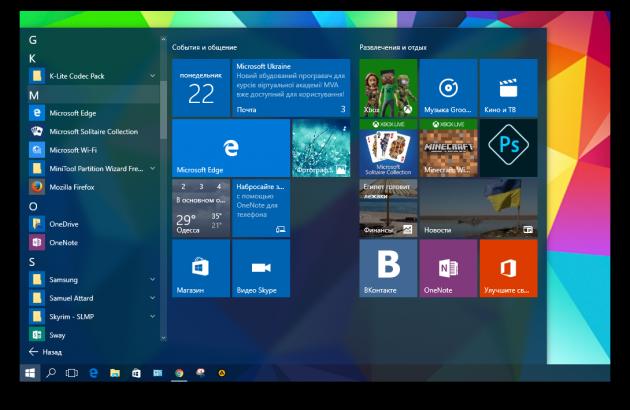 программы в Windows 10: меню