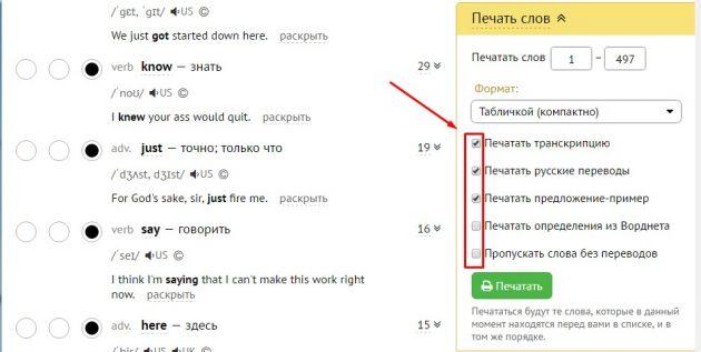 wordsfromtext: подготовка к печати