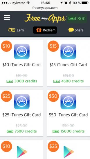 Обмен кредитов FreeMyApps на гифт-коды