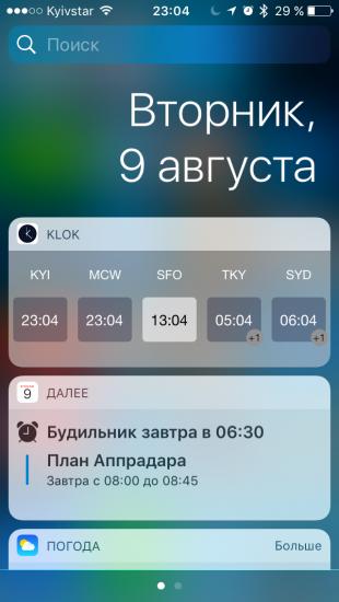 Klok: часовые пояса