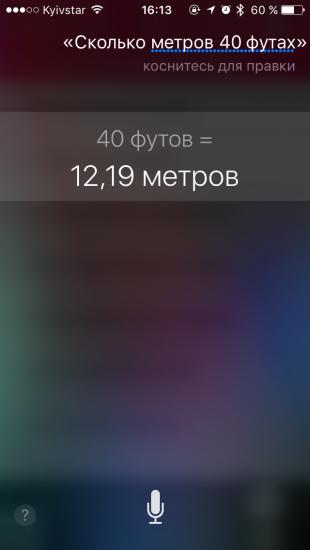 Команды Siri: конвертация величин