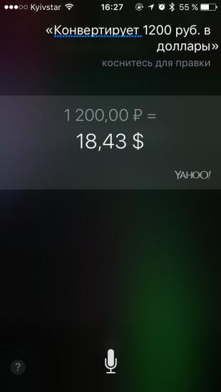 Команды Siri: конвертация валют