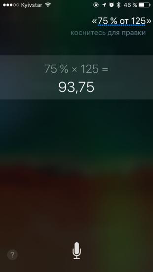 Команды Siri: математические вычисления