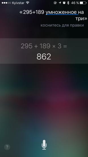 Команды Siri: решение примеров