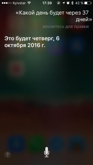 Команды Siri: дата и время