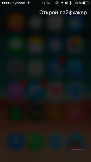 Команды Siri: открытие приложения