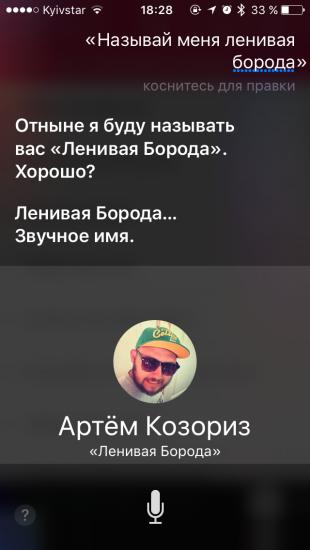 Команды Siri