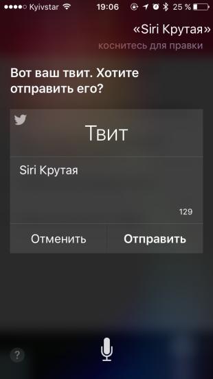 Команды Siri: социальные сети