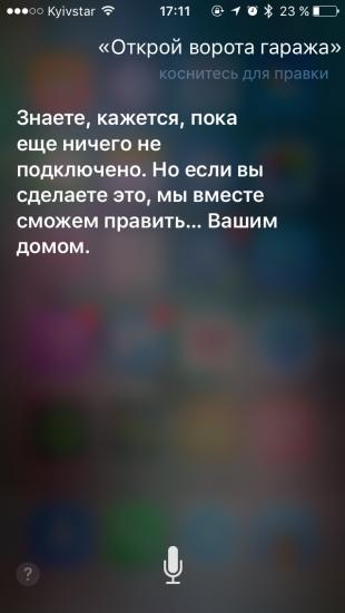 Команды Siri: работа с умным домом