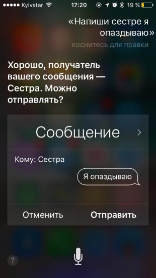 Команды Siri: создание сообщения