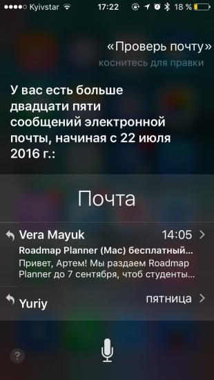 Команды Siri: проверка почты