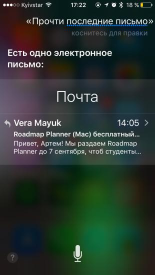 Команды Siri: прочтение писем