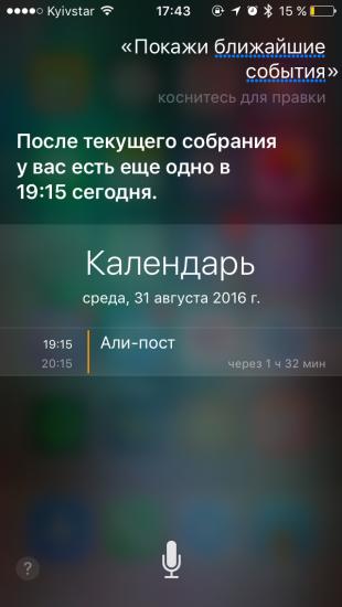 Команды Siri: ближайшие события