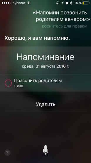 Команды Siri: напоминания