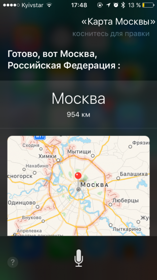 Команды Siri: карты