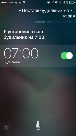 Команды Siri: установка будильника