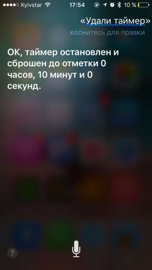 Команды Siri: таймер