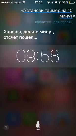 Команды Siri: установка таймера