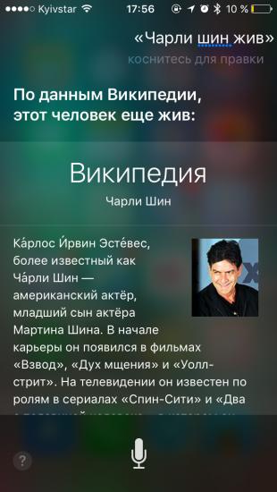 Команды Siri: вопросы о людях