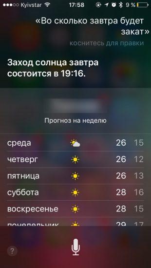 Команды Siri: время заката