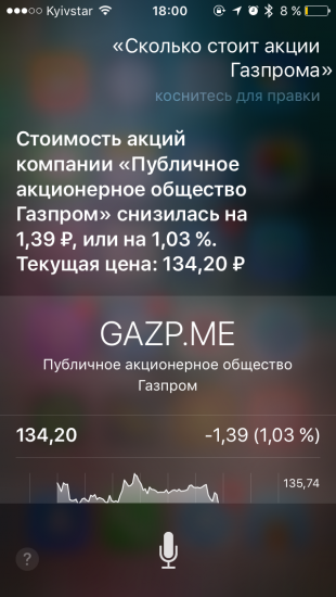 Команды Siri: акции