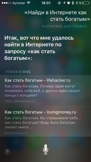 Команды Siri: поиск