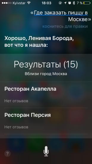 Команды Siri: поиск ресторанов