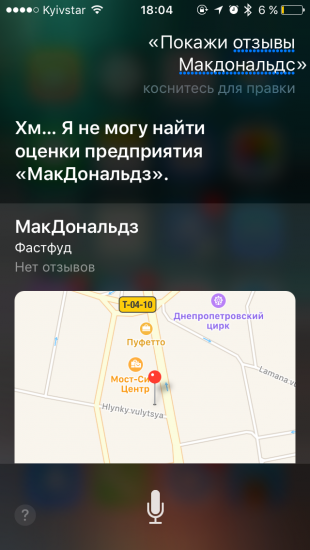 Команды Siri: поиск отзывов о кафе
